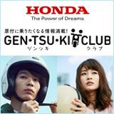 Honda 原付クラブ